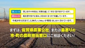 農業公社_02