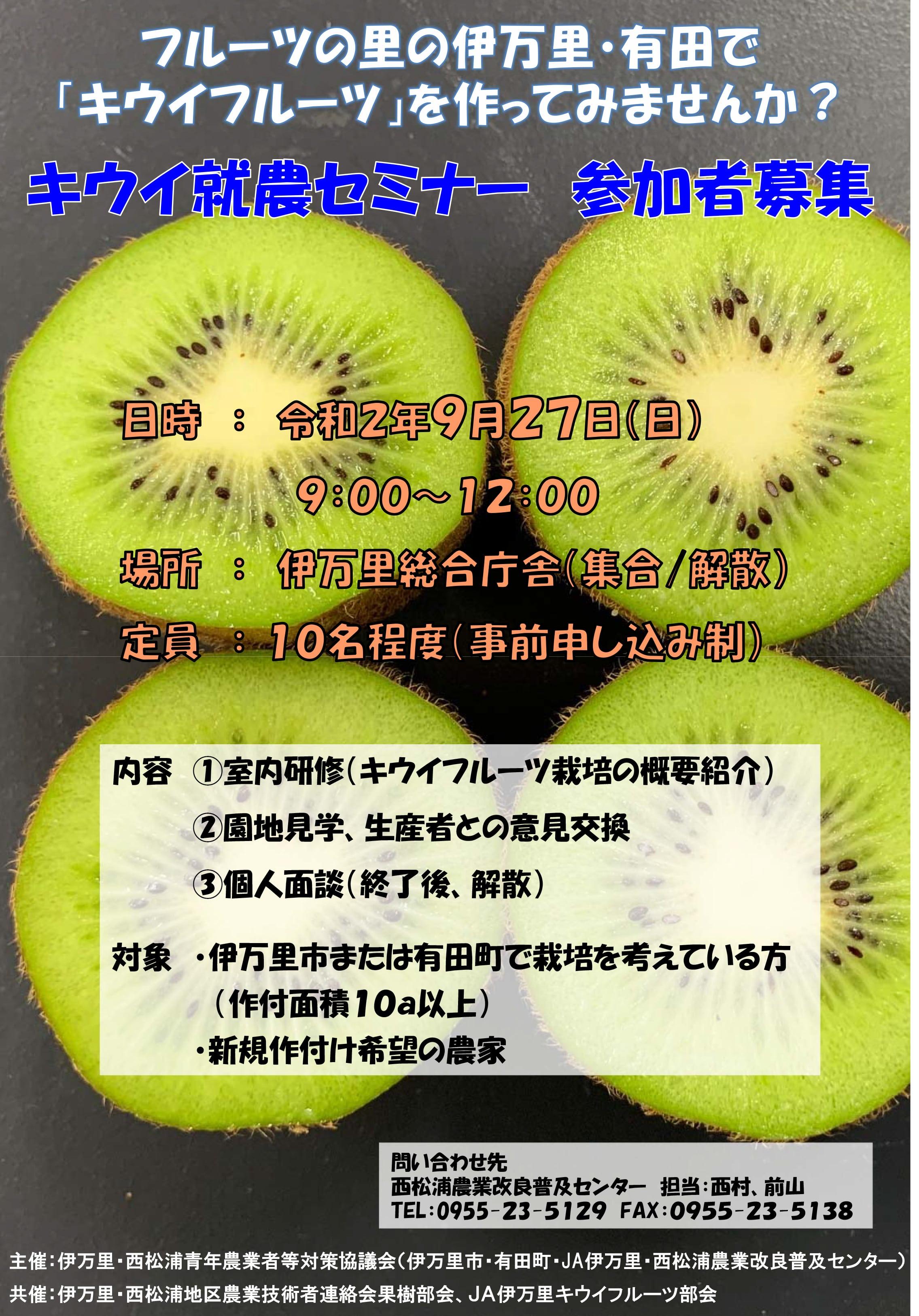 やさいづくり!~in富士町~やってみようセミナーのお知らせ
